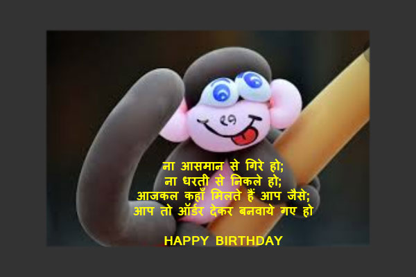 Funny-happy-birthday-wishes-in-hindi