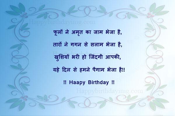 Happy-Birthday-Shayari-for-Brother