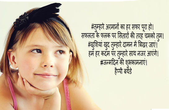 Happy-birthday-wishes-for-daughter-in-hindi