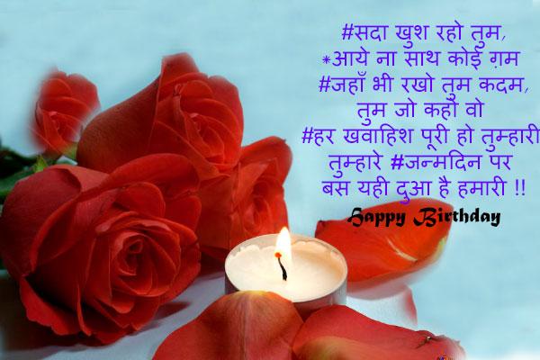 Romantic-birthday-wishes-for-girlfriend-in-Hindi