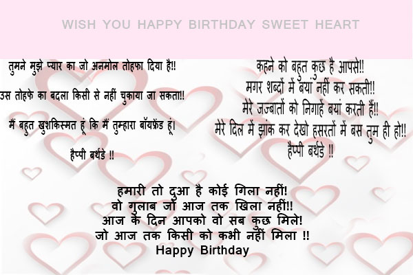 birthday-wishes-for-girlfriend-in-hindi