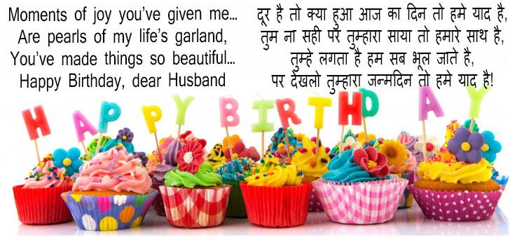 Happy Birthday Status in Hindi for husband