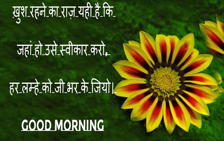 GoodMorning Hindi pictures