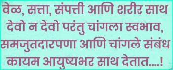 Marathi-suvichar-images