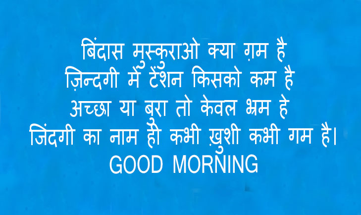 good-morning-thoughts-for-day