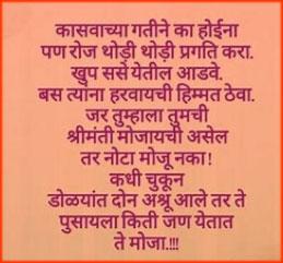 marathi-suvichar-for-students