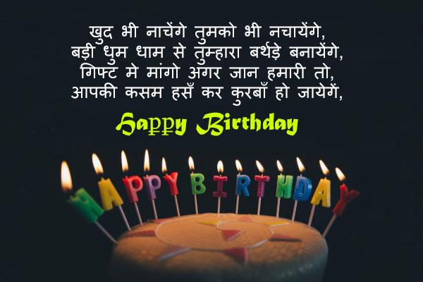 Birthday-status-for-best-friend-in-hindi