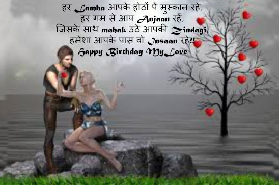 Happy Birthday status for girlfriend in Hindi - Wishes messages quotes SMS for Girlfriend