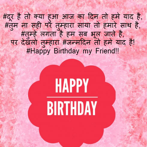 best-Birthday-Status-for-a-friend-in-hindi