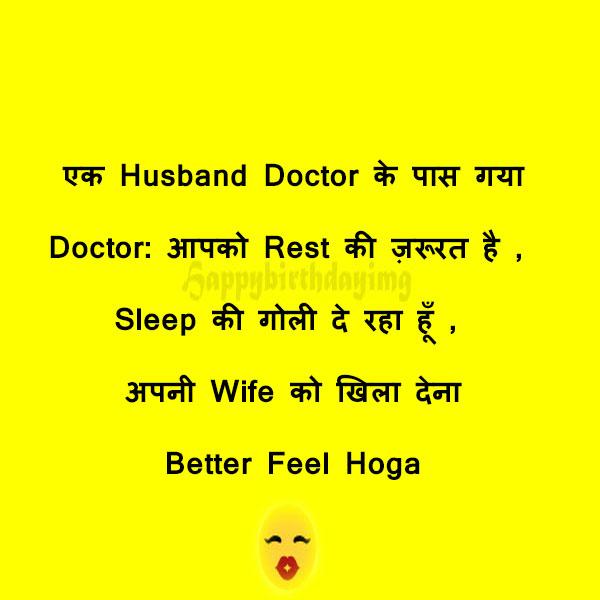 Husband wife Pati patni Docter joke in Hindi for Whatsapp images