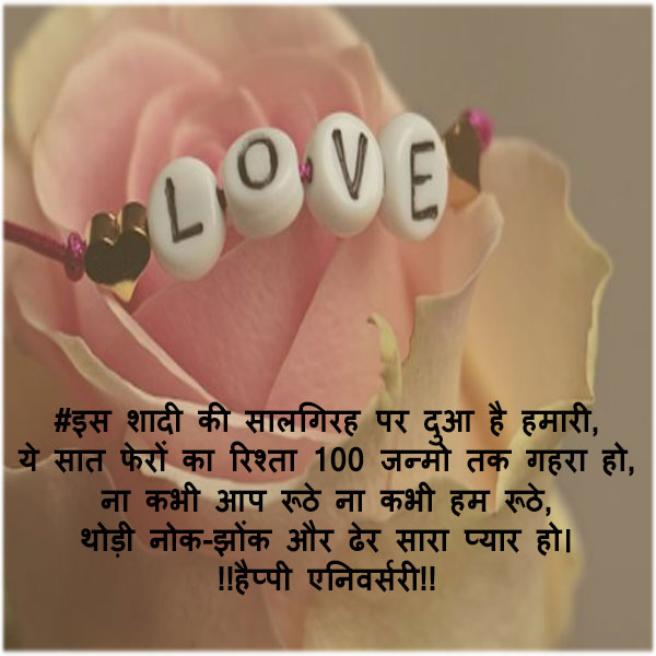 Anniversary wishes for husband images pics with shayari for whatsapp facebook