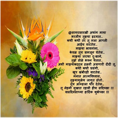 Birthday images marathi elder sister