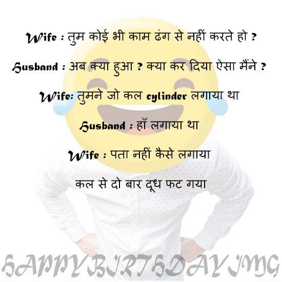 dudh fat gaya husband wife joke in hindi pati patni jokes
