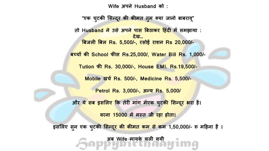 Ek Chutki Sindur ki Kimat Tum Kya Jano Husband Wife Joke in Hindi
