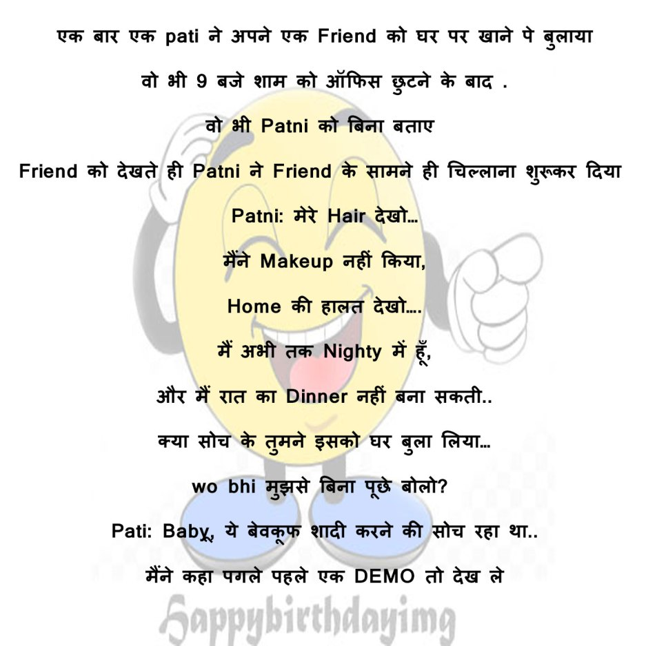 Ek Demo to dekh le husband wife funny chutkule sms jokes