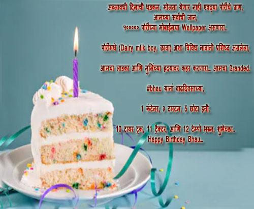 Funny birthday wishes in marathi for best friend facebook whatsapp
