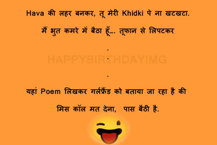 Marital AffairHindi Pati Patni SMS jokes with Girlfriend