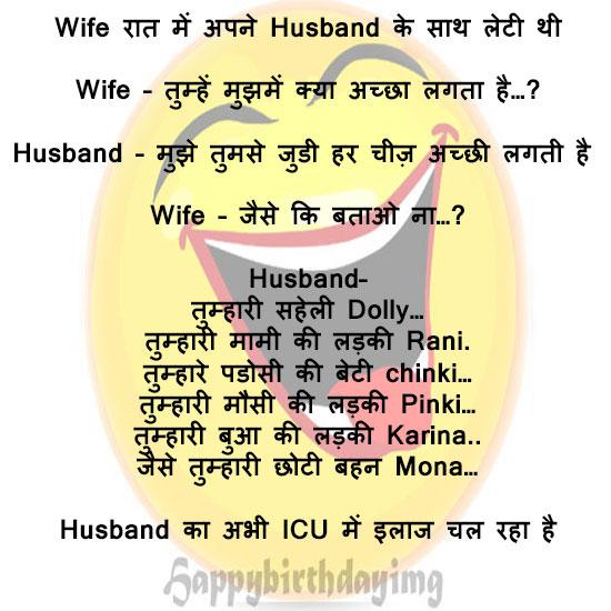 Husband Wife Chutkule in Hindi for Whatsapp