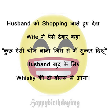 Husband wife pati patni joke on shopping with images for download and whatsapp facebook