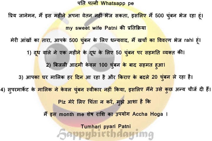 Mahine ka kharcha funny husband wife joke in hindi funny sms jokes