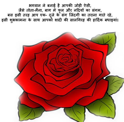 Marriage anniversary wishes to sister