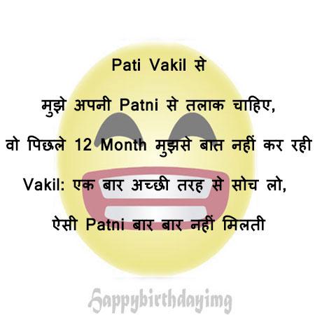 Pati Vakil Se mujhe talak do Pati patni joke latest husband wife jokes