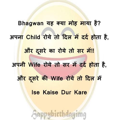 Bhagwan ise kaise dur kare Pati Patni Joke In hindi for whatsapp facebook Instagram share