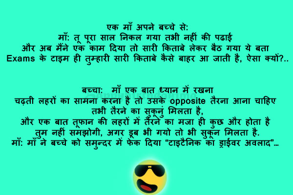 Titanic-Exam-joke-in-Hindi