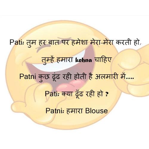 Tumhe hamara kehna chahiye Husband wife jokes hindi