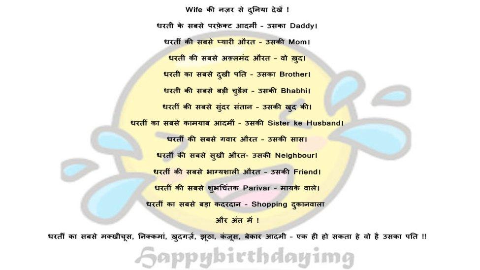 Wife Patni ki Najar me Duniya Funny Humor joke in Hindi