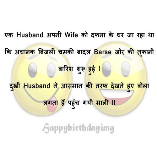 Wife Patni Marne ke bad Funny Chutkule on Husband wife
