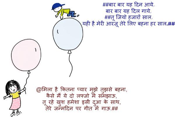 happy-birthday-sister-status-in-hindi