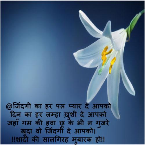 marriage anniversary wishes Shayari