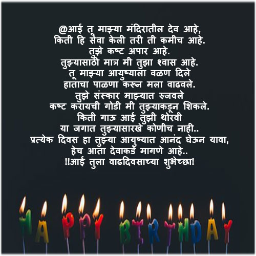Birthday status in marathi for mom whatsapp status image आईला वाढदिवसानिमित्त शुभेच्छा