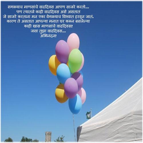 Birthday status in marathi for son whatsapp status image मुलालावाढदिवसाच्या शुभेच्छा