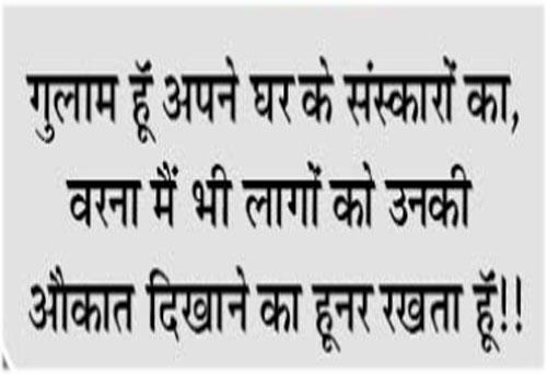 Whatsapp profile pic wallpaper hindi Free HD Download