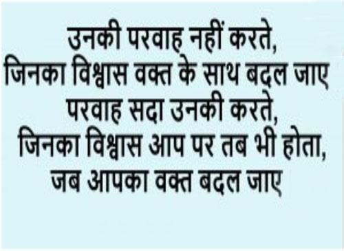 Whatsapp profile pic hindi DP Images Free HD Download