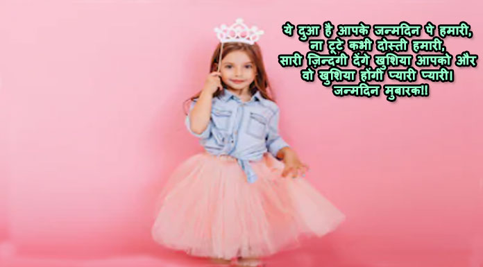 Happy birthday status hindi girl