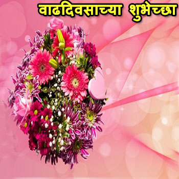 Birthday wishes for father in marathi language