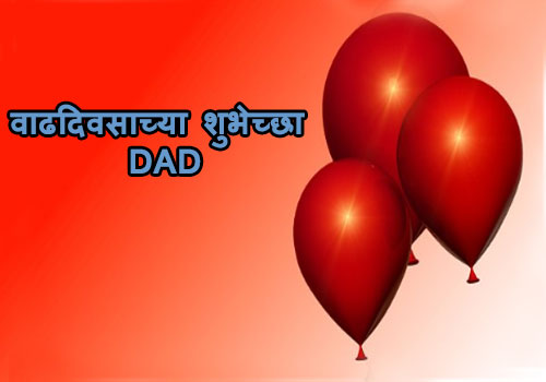 Birthday wishes for father from son daughterin marathi
