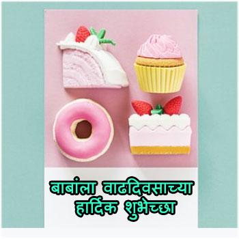 birthday papa status in marathi
