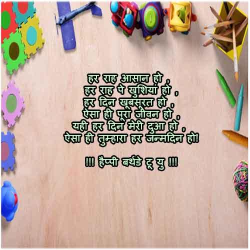birthday-shayari-in-Hindi-3