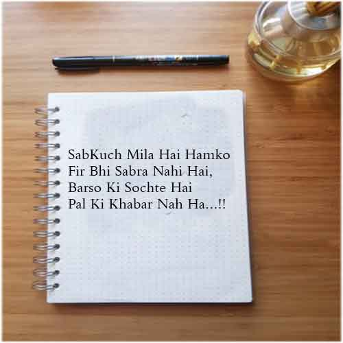 Motivational Thought of the Day in Hindi