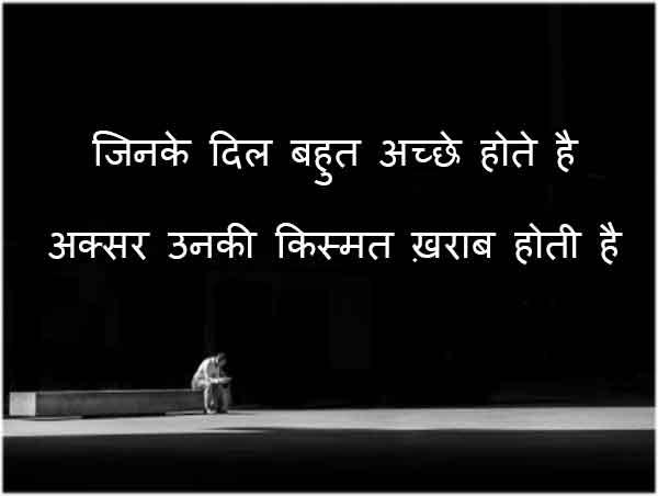 Sad Love Quotes in English