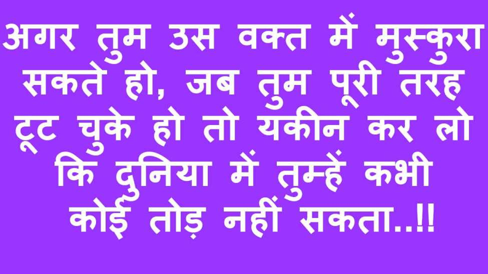 motivational-quotes-in-hindi-1