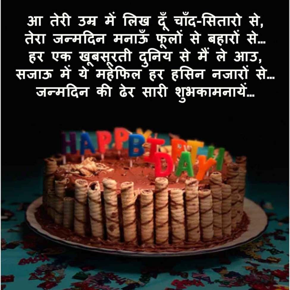 Happy Birthday Shayari Hindi Image Download - 1