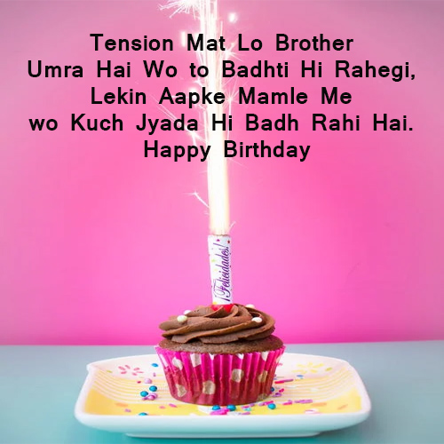 Crazy Funny Birthday Wishes for Brother in hindi 3