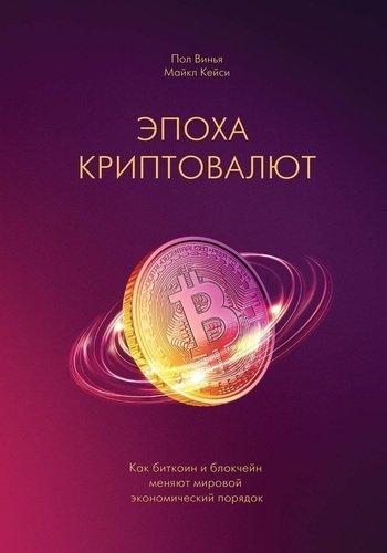«Эпоха криптовалют» — Майкл Кейси, Пол Винья