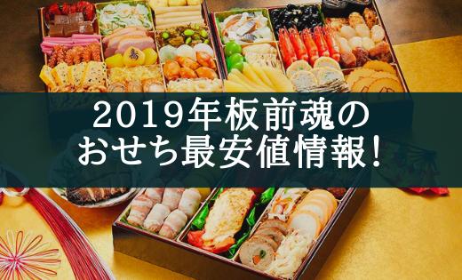 【早期割引あり!】2019板前魂のおせちを最安値で買う方法!【クーポンはある?】