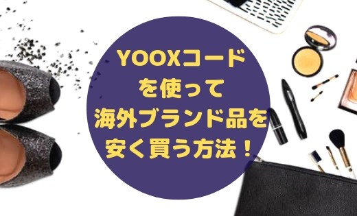 【裏ワザ】YOOX.com(ユークス)10%割引クーポンコードが今すぐ手に入る方法!